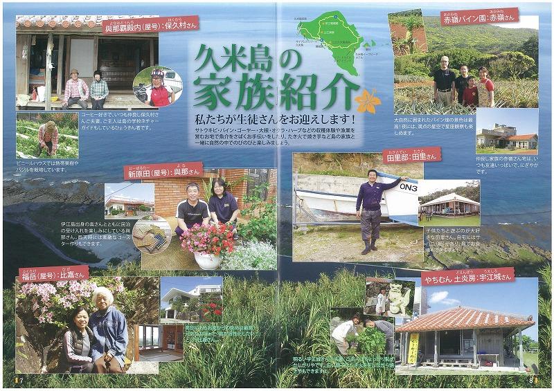 久米島の家族紹介 私たちが生徒さんをお迎えします!