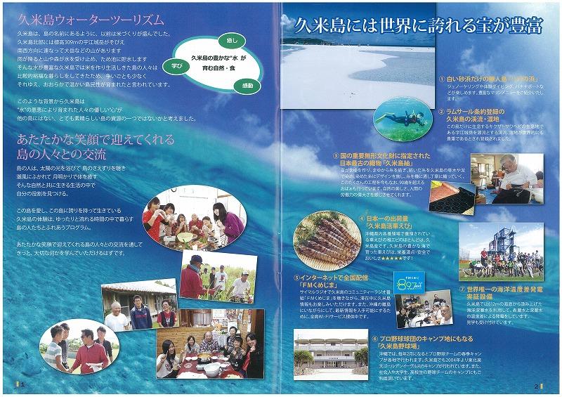 久米島には世界に誇れる宝が豊富