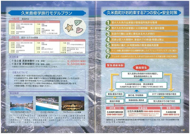 久米島修学旅行モデルプラン 久米島町がお約束する7つの安心・安全対策