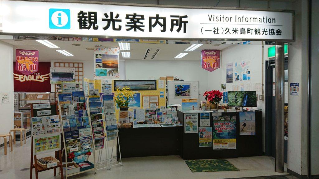 久米島空港内観光案内所