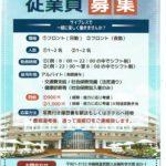 サイプレスリゾート久米島 従業員募集