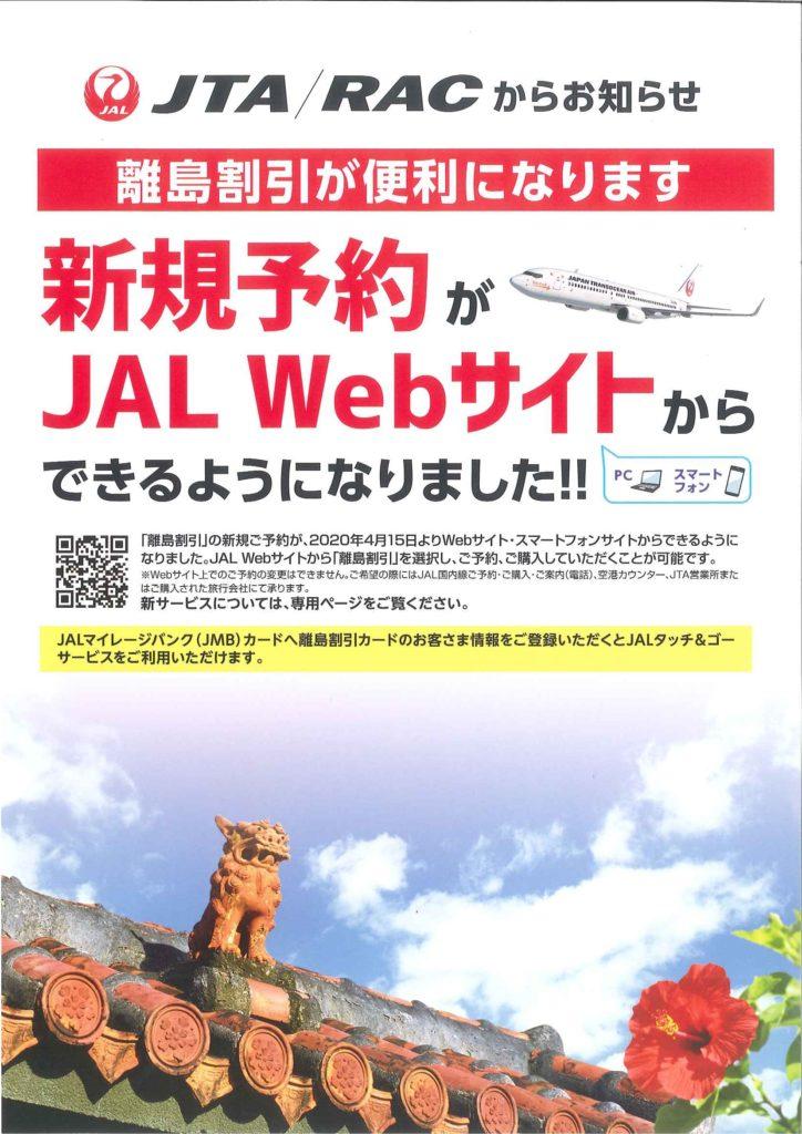 離島割引 JALWebサイトから新規ご予約開始のお知らせ