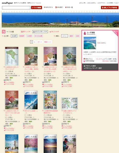 電子ブックで久米島のパンフレットをご覧頂けます!
