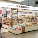 久米島印商店