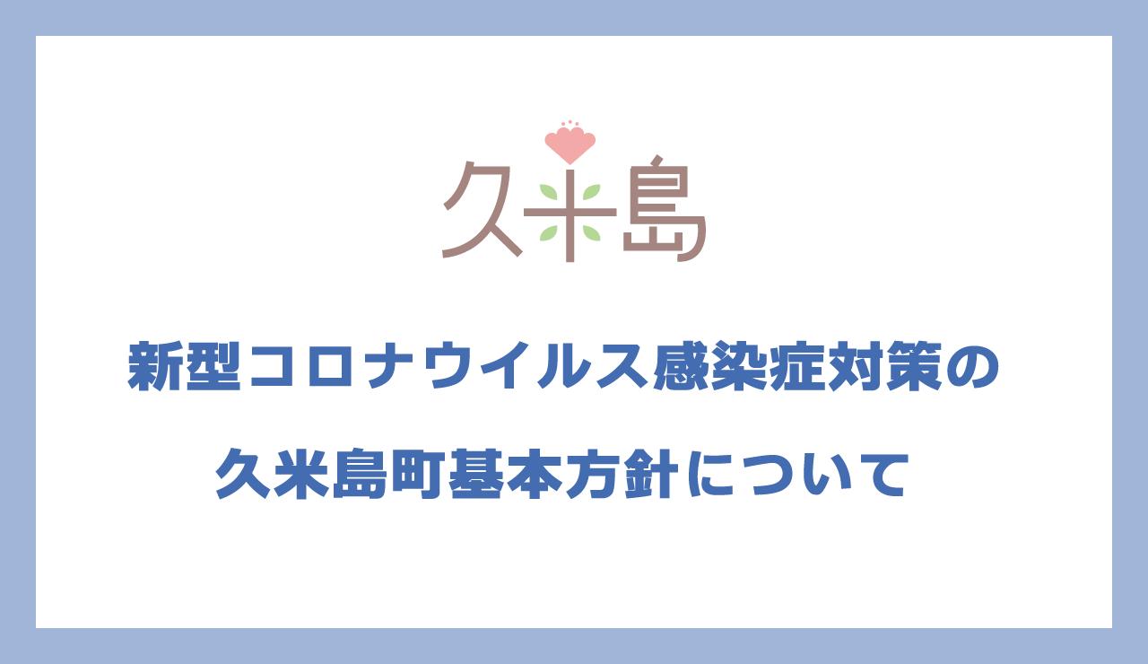 新型コロナウイルス感染症対策の久米島町基本方針について