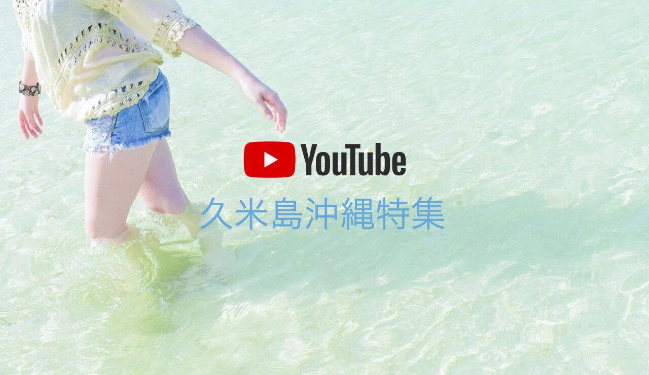 YouTube 久米島沖縄特集