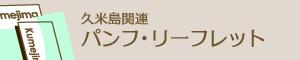 久米島関連パンフ・リーフレット