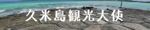 久米島観光大使