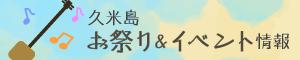 久米島 お祭り&イベント情報