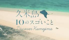 久米島10のスゴいこと