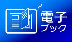 久米島関連電子ブック