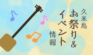 久米島お祭り&イベント情報