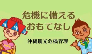 沖縄観光危機管理