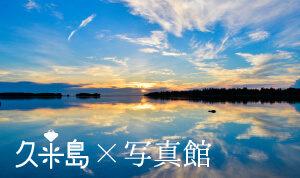 久米島×写真館