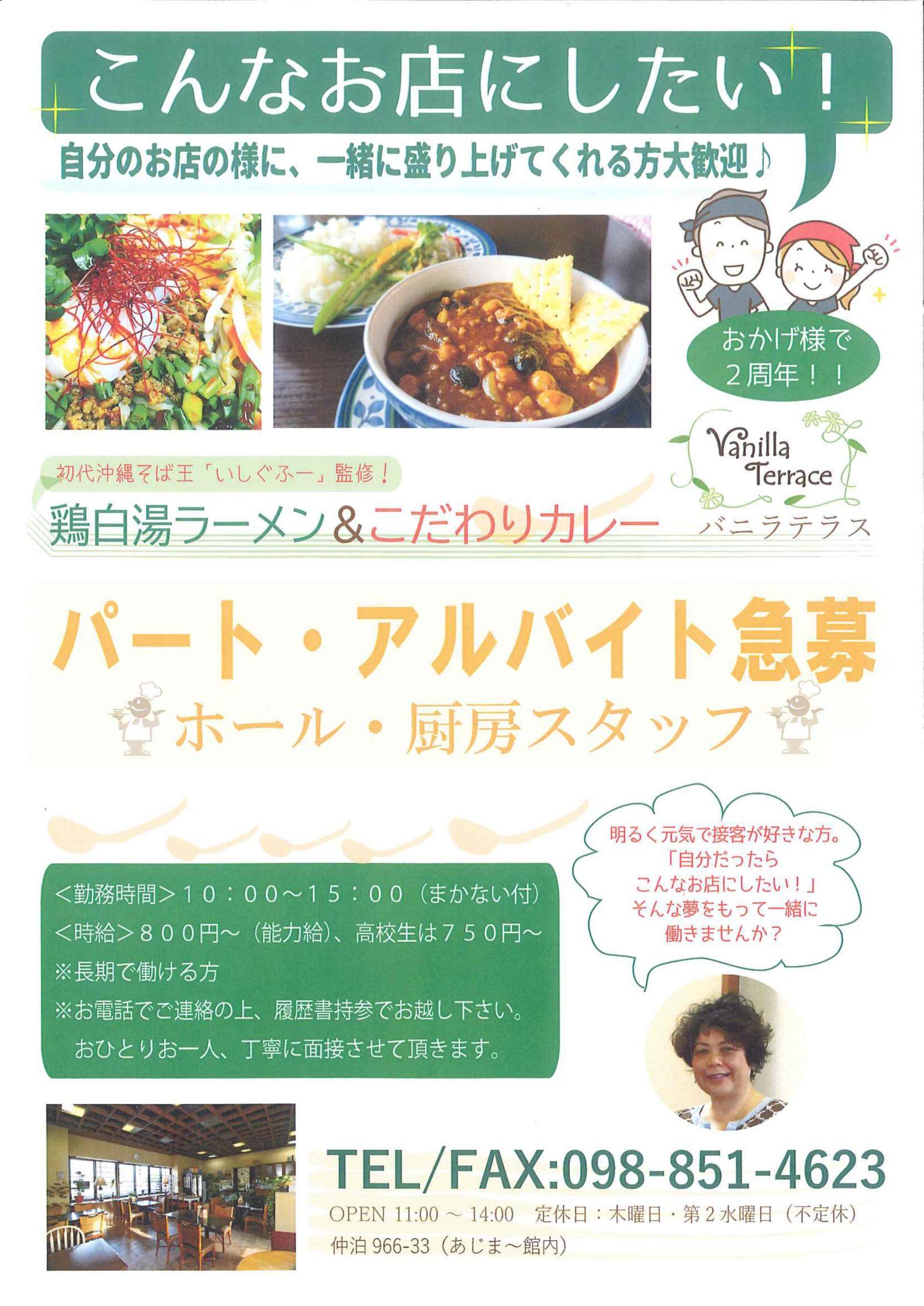 パート・アルバイト急募 ホール・厨房スタッフ/バニラテラス