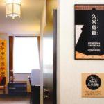 サイプレスリゾート久米島に、久米島紬が体感できるお部屋が誕生!
