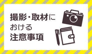 撮影・取材における注意事項