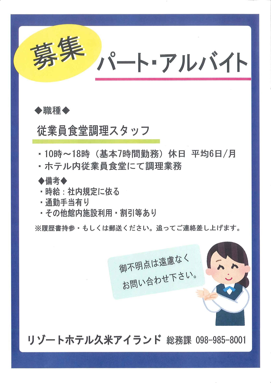 パート・アルバイト募集のお知らせ/リゾートホテル久米アイランド