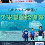 久米島漁協満祭 -くめじまぎょきょうまんさい- 開催のお知らせ