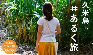久米島あるく旅