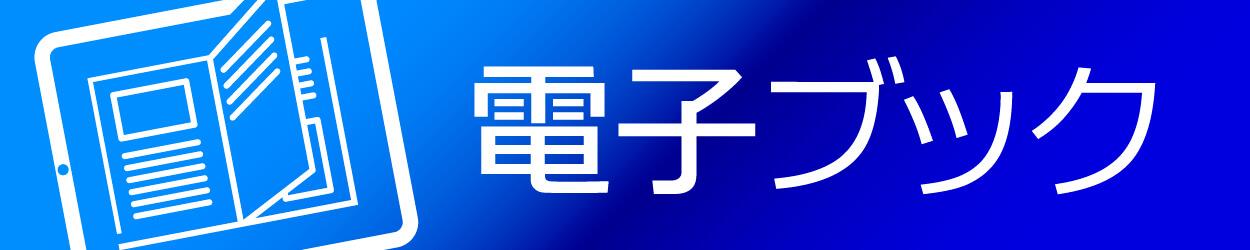 久米島関連 電子ブック