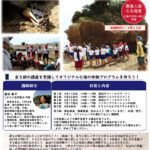 海辺の自然体験ガイド 人材育成事業 参加者募集