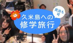 久米島への修学旅行