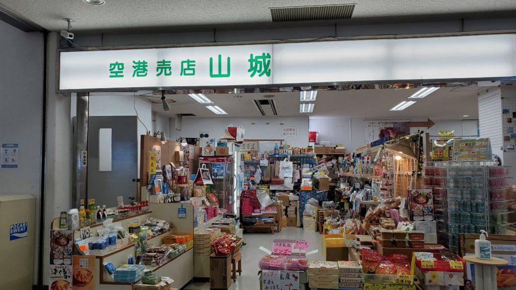 空港売店山城