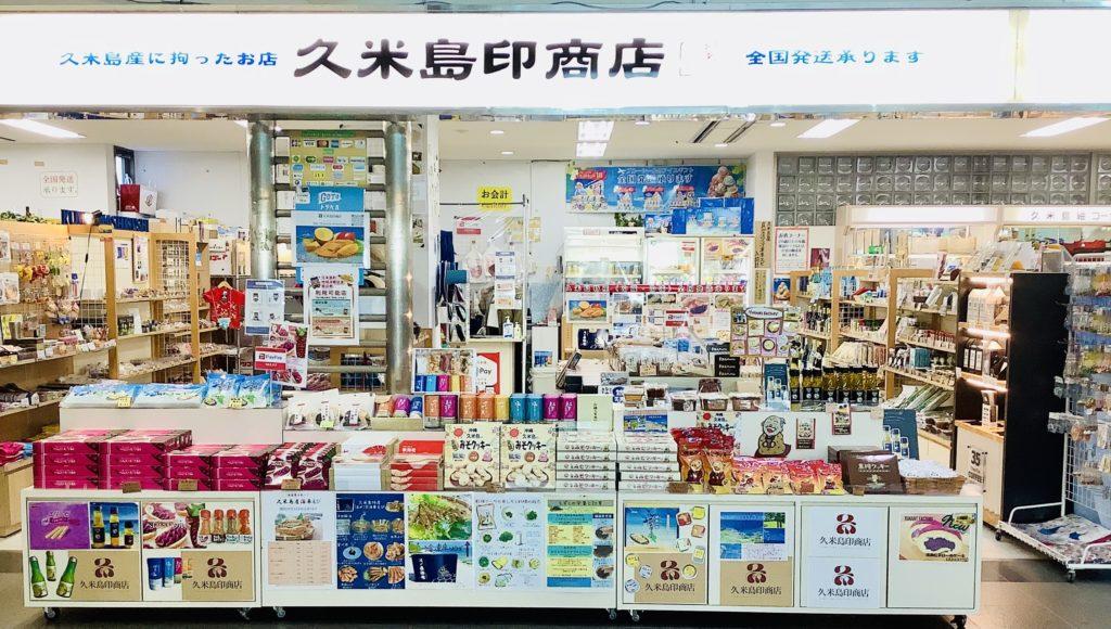 久米島印商店久米島空港店
