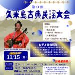 令和3年度久米島古典民謡大会  映像審査エントリー募集