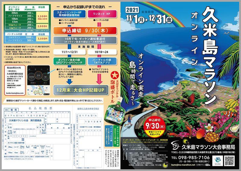 2021久米島マラソン オンライン大会 申込受付中! < 締切日 9月30日(木)>