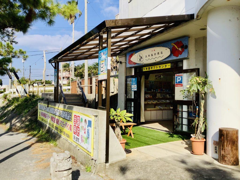 久米島ギフトセンター