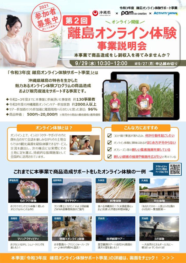 第2回【離島オンライン体験事業説明会】ご案内