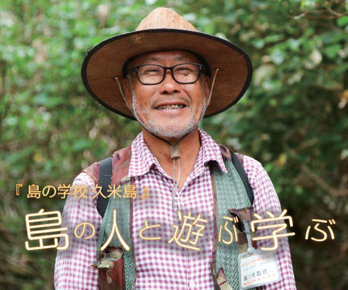 久米島町観光協会体験プログラム『島の学校』の受付を再開致します。