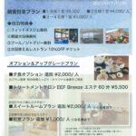 島にいながらプチ旅行気分 『秋の島民限定宿泊プラン』 2021/9/17~11/30