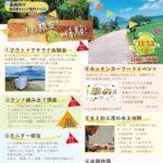 島民向け 奥武島キャンプ場PRイベント「手ぶらで奥武島キャンプ祭」の開催についてのお知らせ
