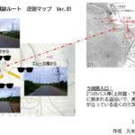 町道宇江城城址線の改良工事に伴う迂回路についてのお知らせ