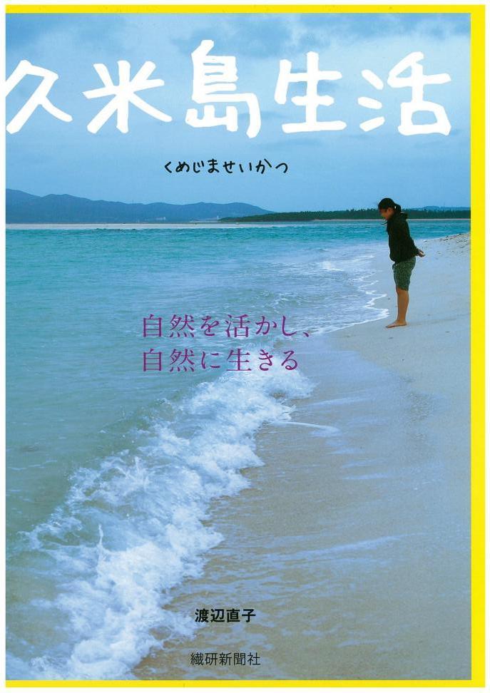 1冊丸ごと久米島情報『久米島生活』発売中