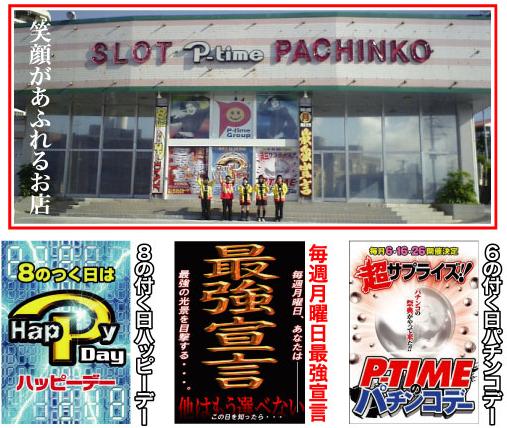 ぱちんこ&スロット ピータイム久米島店