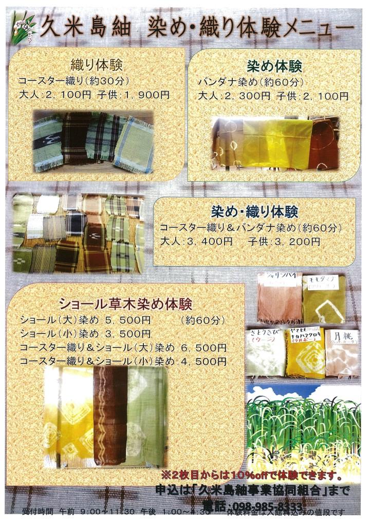 久米島紬 染め・織り体験