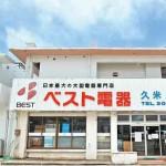 ベスト電器 久米島店