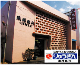(株)琉球銀行久米島支店