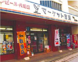 マーケット吉浜