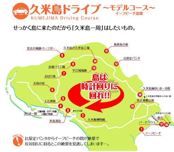 久米島ドライブ~モデルコース~イーフビーチ出発 Kumejima Driving Course せっかく島に来たのだから「久米島一周」はしたいもの。