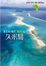 RESORT MICE 久米島