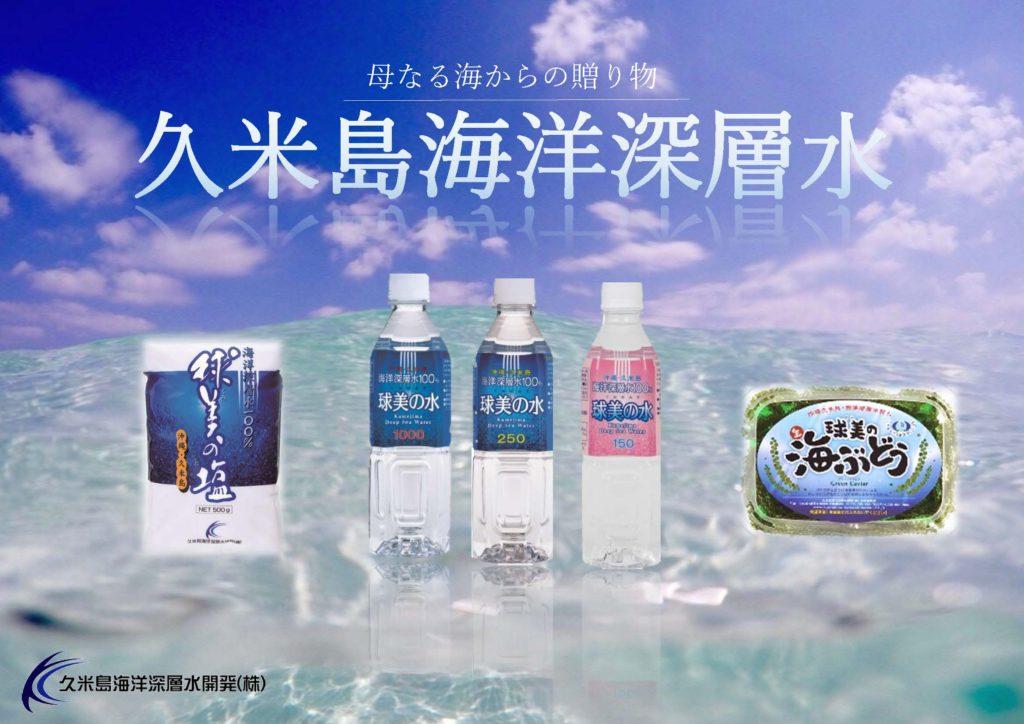 久米島海洋深層水開発(株)