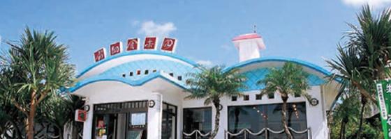 南島食楽園