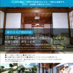 球美の宿 月桃(パーク久米島)