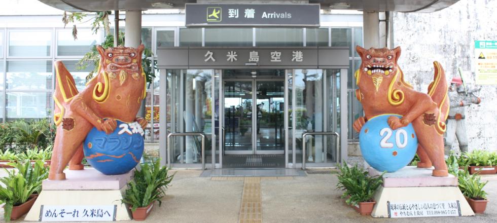 久米島空港ターミナルビル(株)