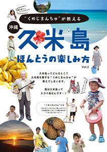 ほんとうの久米島の楽しみ方Ver2